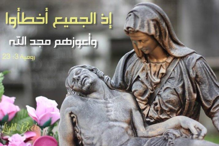 آيات عن الخلاص Salvation من الكتاب المقدس عربي إنجليزي