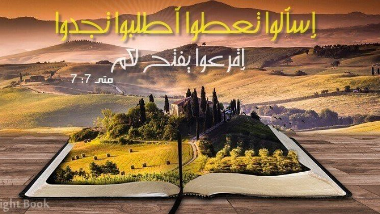 Bible Verses about Prayer (English-Arabic)
