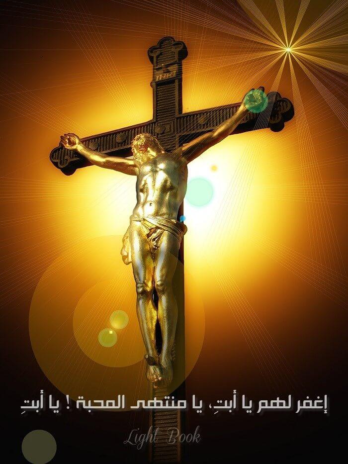 اٌغفر لهم يا أبتِ يا منتهى المحبة يا أبتِ - قصيدة عن آلام المسيح وصلبه بصوت موناليزا