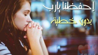 Photo of صلاة لطلب الشفاء من الخطايا والأمراض النفسية والروحية