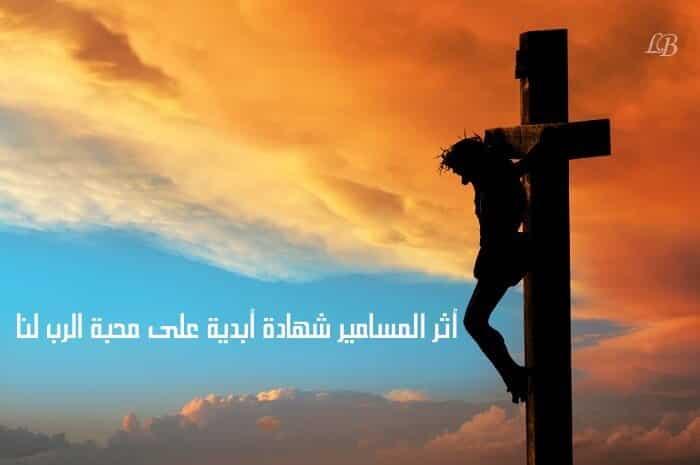 أثر المسامير شهادة أبدية على محبة الرب لنا