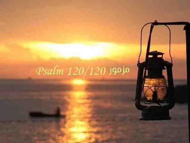 مزمور 120 / Psalm 120