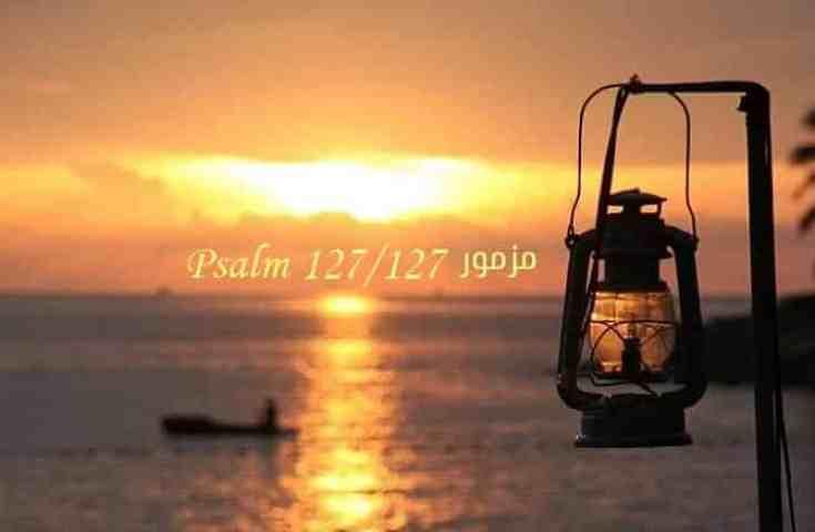 مزمور 127 / Psalm 127