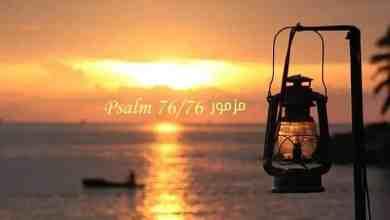 مزمور 76 / Psalm 76