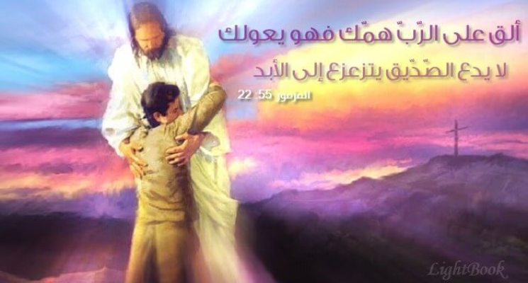Bible Verses about Resting In The Lord in English and Arabic
