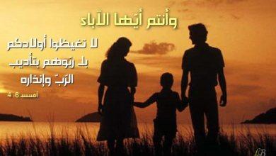 Photo of آيات عن الأبناء (2) Children من الكتاب المقدس عربي إنجليزي