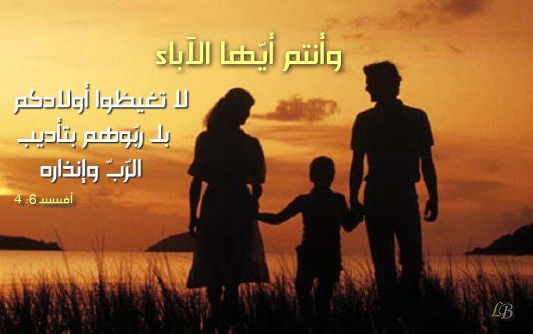 آيات عن الأبناء ( 2 ) Children من الكتاب المقدس عربي إنجليزي