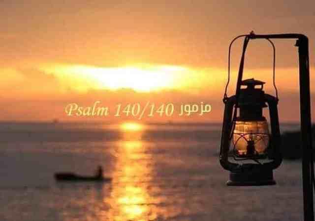 مزمور 140 / Psalm 140