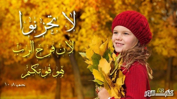 Bible Verses about Gratitude And Thankfulness in English and Arabic