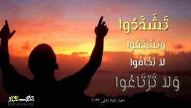 Photo of آيات الاعتماد على الرب Compter sur Dieu – عربي فرنسي