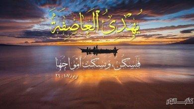 Photo of آيات عن مواجهة الصعوبات ( 2 ) Difficulties – عربي إنجليزي