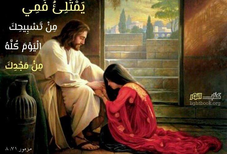 الإمتنان والشكر ( 3 ) Gratitude آيات من الكتاب المقدس عربي إنجليزي