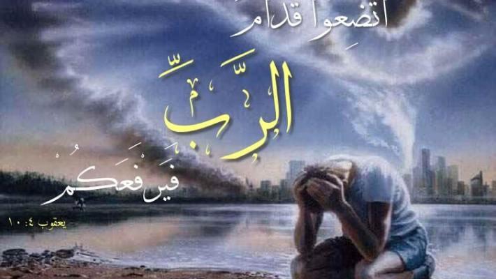 آيات حول الفخر والاعتزاز L'orgueil - عربي فرنسي