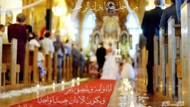 Photo of آيات عن الزواج والجنس ( 3 ) Marriage and Sex – عربي إنجليزي