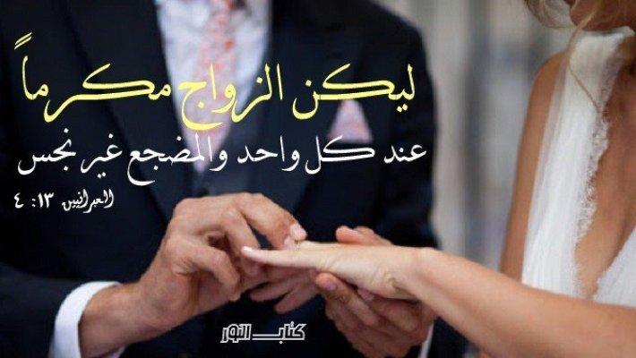 آيات عن الزواج والجنس ( 6 ) Marriage And Sex من الكتاب المقدس عربي إنجليزي