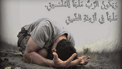 Photo of آيات حول مواجهة الصعوبات والمشاكل Problèmes – عربي فرنسي