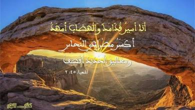 Photo of آيات حول الدعوات والمطالبات ( 2 ) Revendication – عربي فرنسي