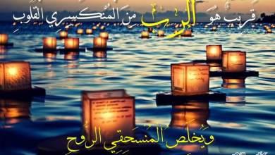 Photo of آيات حول انفصال وفراق Séparation – عربي فرنسي