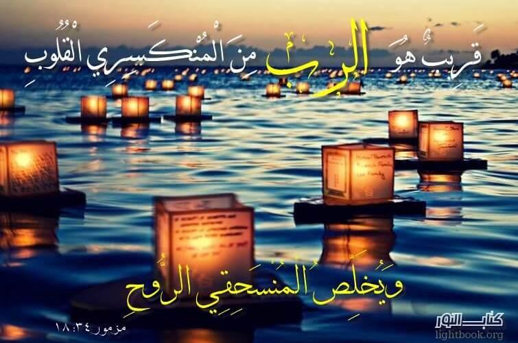 انفصال وفراق Séparation آيات من الكتاب المقدس عربي فرنسي