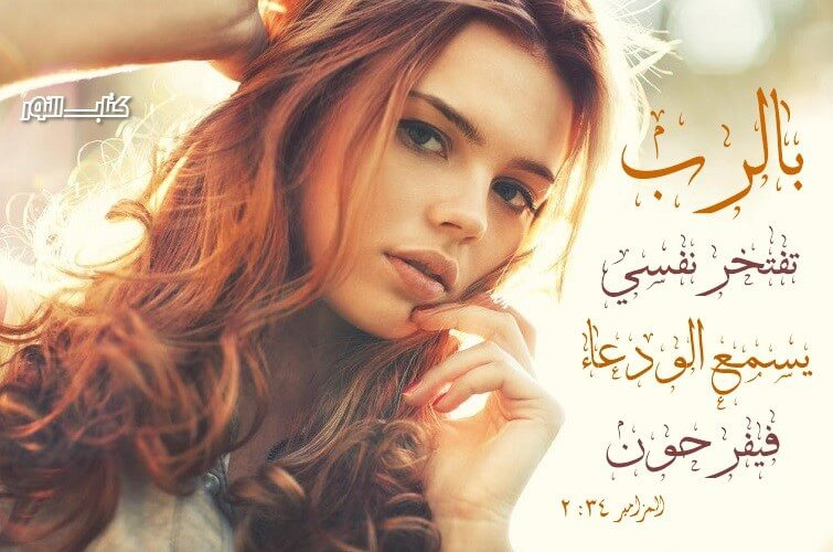 البساطة والوداعة Simplicité عربي فرنسي