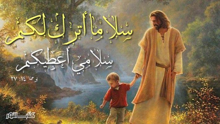 آيات عن البركة والسلام ( 3 ) Peace - عربي إنجليزي
