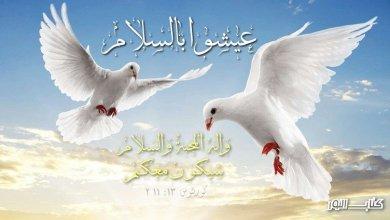 آيات عن البركة والسلام ( 4 ) Peace من الكتاب المقدس عربي إنجليزي