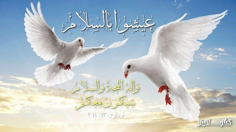 Photo of آيات عن البركة والسلام ( 4 ) Peace – عربي إنجليزي