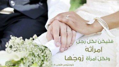 Photo of آيات عن العلاقة والزواج ( 5 ) Matrimonio (عربي إسباني)