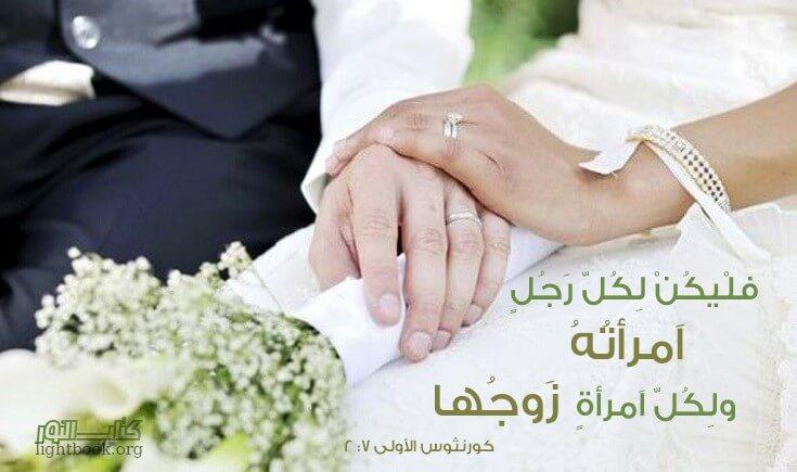 العلاقة الجنسية والزواج ( 5 ) Matrimonio Y El Sexo من الكتاب المقدس عربي إسباني