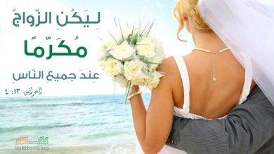 Photo of آيات عن العلاقة والزواج ( 6 ) Matrimonio (عربي إسباني)