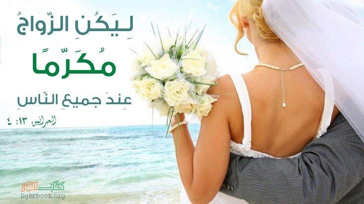 العلاقة الجنسية والزواج ( 6 ) Matrimonio Y El Sexo من الكتاب المقدس عربي إسباني