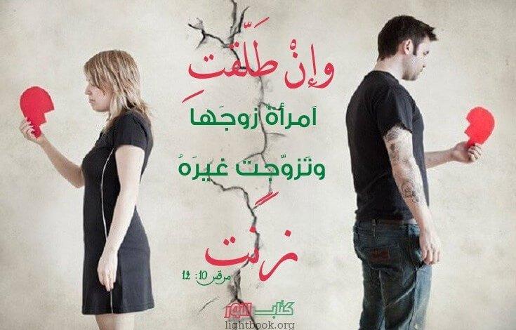 Photo of آيات عن العلاقة والزواج ( 4 ) Matrimonio (عربي إسباني)