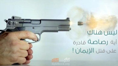 Photo of ليس هناك أية رصاصة قادرة على قتل الإيمان – حكاية إيمانية