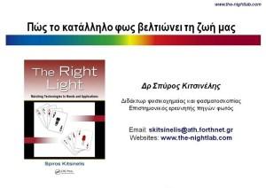 παρουσιαση_φωτος_στα_ελληνικα-9