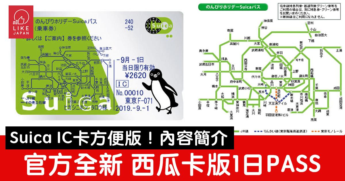 Suica西瓜卡版一日通行券!JR東日本官方確認推出 - 喜愛日本 LikeJapan |ライクジャパン