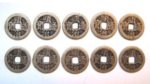 chinese coins for feng shui garage cure