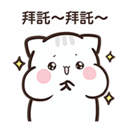 Clingy Kitty: Here to Stay! Sticker for LINE. WhatsApp. Telegram — Android. iPhone iOS