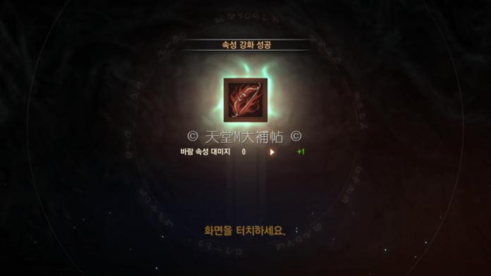 天堂M 附加武器屬性 成功