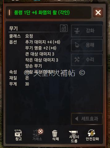 天堂M 武器屬性卷軸 屬性武器