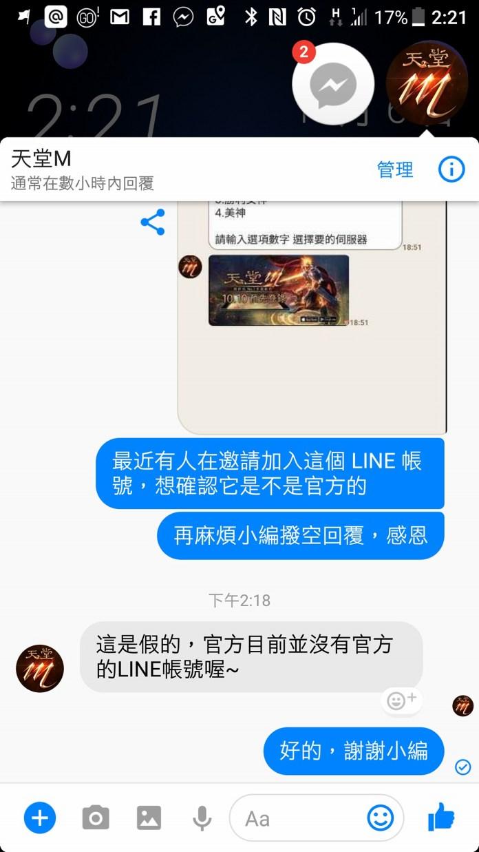 天堂M冒名LINE官方帳號
