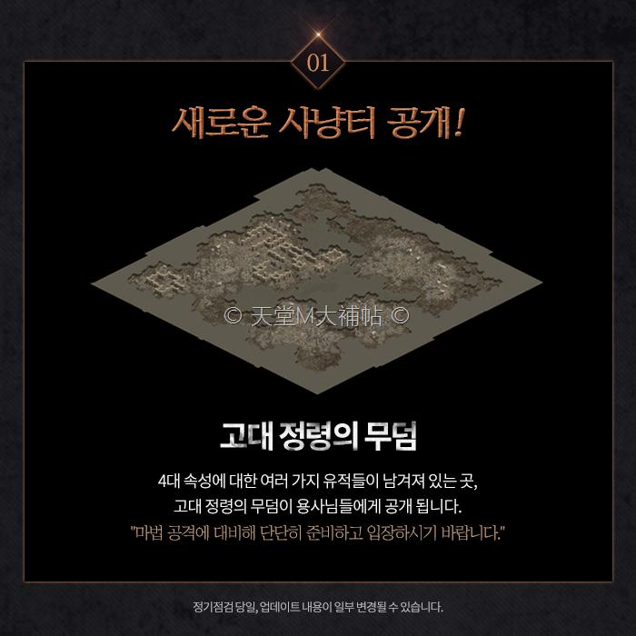 天堂M(韓) 10/18 詳細更新內容,新增古代精靈的墓穴地圖  以及為攻城戰預熱!