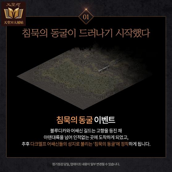 天堂M(韓)11/22更新後將新增沉默洞穴迎接黑暗妖精(更新內容一覽)