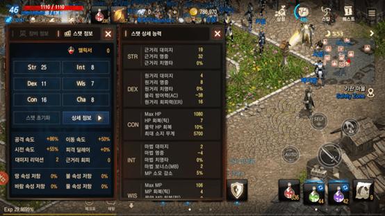 天堂M 騎士養成攻略