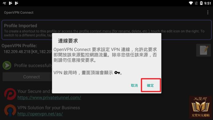 天堂M韓服免費VPN設定