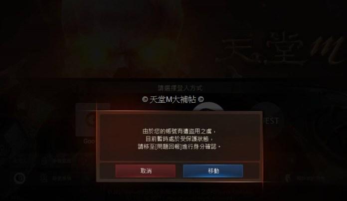 天堂M 帳號違規 帳號封鎖