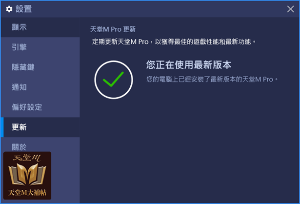 天堂M模擬器推薦 天堂M Pro
