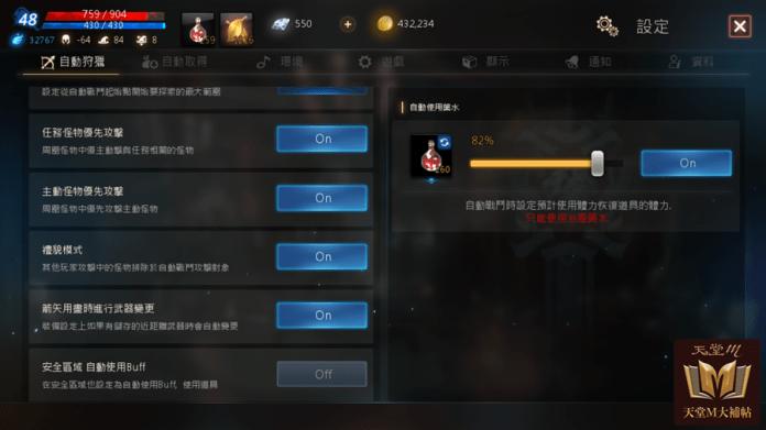 天堂M 妖精練功推薦