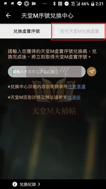 天堂M 虛寶序號兌換