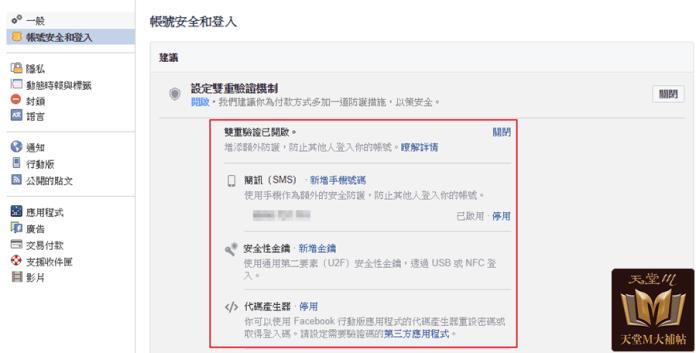 天堂M Facebook 雙重驗證