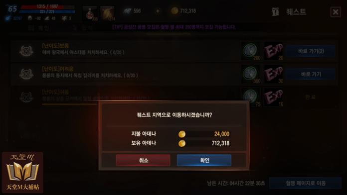 台、韓版系統介面差異